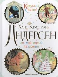 Андерсен Г.- Х. - Ах, мой милый Августин обложка книги