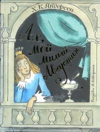 Ах, мой милый Августин обложка книги