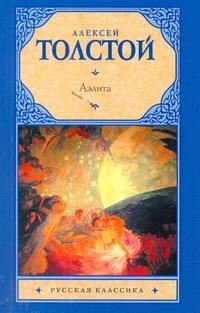 Толстой А.Н. - Аэлита обложка книги