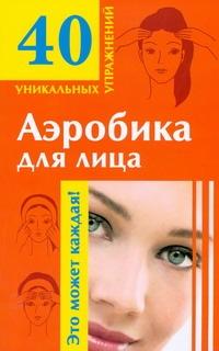 Аэробика для лица ( Кановская М.  )
