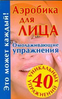 Аэробика для лица. Омолаживающие упражнения ( Кановская М.  )