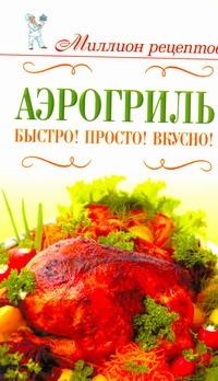 Жук С.М. - Аэрогриль. Быстро! Просто! Вкусно! обложка книги