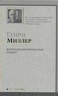 Аэрокондиционированный кошмар Миллер Г.