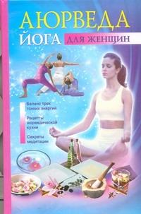 Варма Джульет - Аюрведа и йога для женщин обложка книги