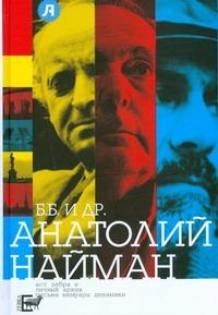 Найман А. Г. - Б.Б. и ДР. обложка книги