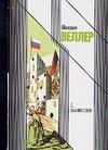 Веллер М.И. - Б.Вавилонская обложка книги