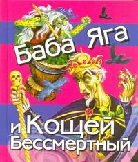 Баба Яга и Кощей Бессмертный обложка книги