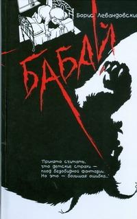 Бабай ( Левандовский Б.  )