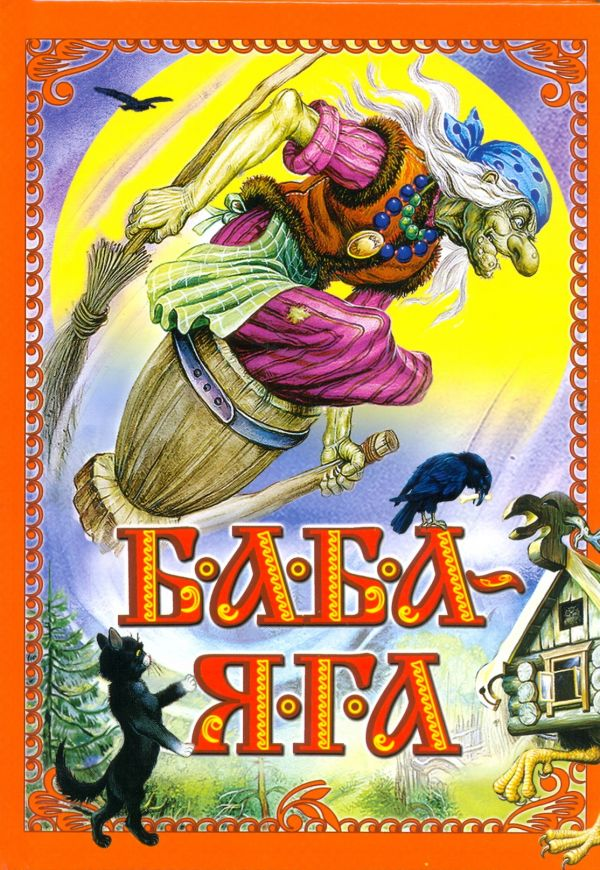 Баба-Яга. [Баба Яга; Терешечка; Гуси-лебеди; Липунюшка] Цыганков И.