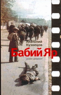 Бабий Яр обложка книги