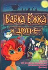 Гаки Марина - Бабка Ежка и другие обложка книги
