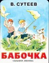 Сутеев В.Г. - Бабочка обложка книги