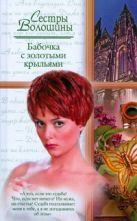 Волошина О. - Бабочка с золотыми крыльями' обложка книги