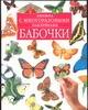 Бабочки Хайд Д.
