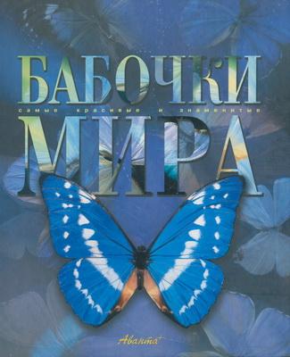 Бабочки мира Комиссарова Л.В.