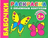 Бабочки. Раскраска с объемным контуром 2+ с наклейками обложка книги