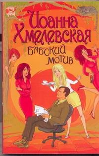 Хмелевская И. - Бабский мотив обложка книги
