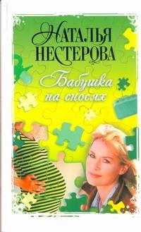 Нестерова Наталья - Бабушка на сносях обложка книги