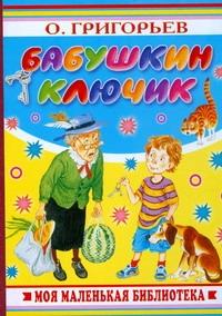 Григорьев О.Е. - Бабушкин ключик обложка книги