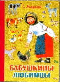 Маршак С.Я. - Бабушкины любимцы обложка книги