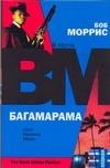 Багамарама Моррис Боб