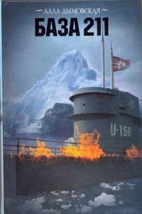 Дымовская А. - База 211 обложка книги