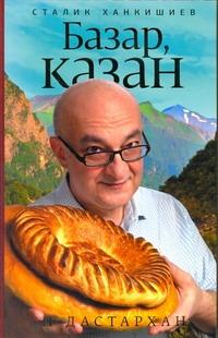 Ханкишиев С. - Базар, казан и дастархан обложка книги