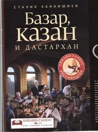 Базар, казан и дастархан супер обложка книги