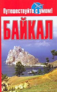Кузнецова Е. - Байкал обложка книги