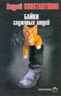 Байки служивых людей Константинов А.Д.