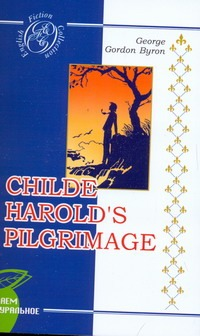 Байрон Паломничество Чайльд Гарольда на английском языке обложка книги