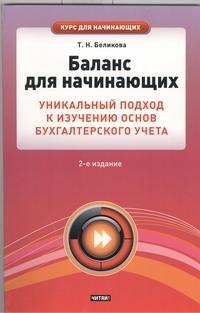 Беликова Т.Н. - Баланс для начинающих. Уникальный подход к изучению основ бухгалтерского учета обложка книги