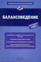 Сигидов Ю.И. - Балансоведение' обложка книги