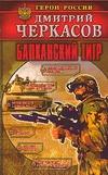 Черкасов Д. - Балканский тигр обложка книги