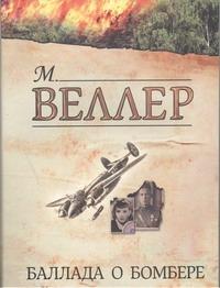 Веллер М.И. - Баллада о бомбере обложка книги