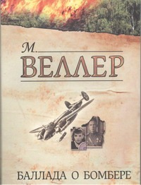 Баллада о бомбере Веллер М.И.