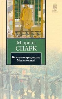 Спарк М. - Баллада о предместье. Memento mori обложка книги