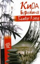 Буренина К.В. - Бамбук в снегу' обложка книги