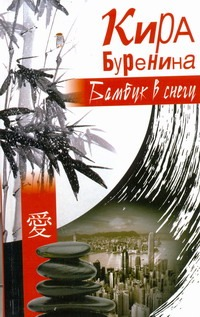 Буренина К.В. - Бамбук в снегу обложка книги