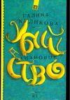 Куликова Г. М. - Банановое убийство обложка книги