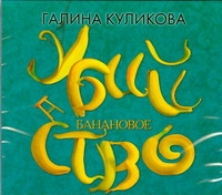 Куликова Г. М. - Аудиокн. Куликова. Банановое убийство обложка книги