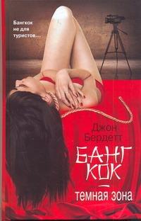 Бердетт Джон - Бангкок - темная зона обложка книги