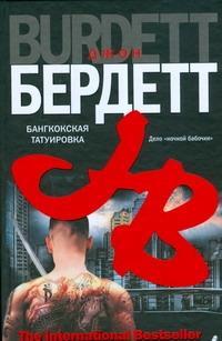 Бердетт Джон - Бангкокская татуировка обложка книги