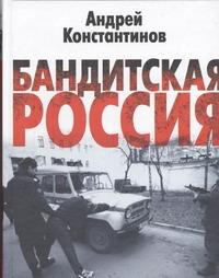 Константинов А.Д. - Бандитская Россия обложка книги