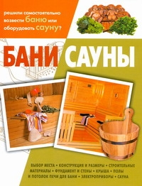 Балашов К.В. - Бани. Сауны обложка книги