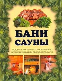 Бани. Сауны ( Балашов К.В.  )