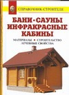 Рыженко В.И. - Бани. Сауны. Инфракрасные кабины обложка книги