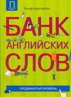 Клаттербак П. - Банк английских слов. Продвинутый уровень обложка книги