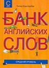Клаттербак П. - Банк английских слов. Средний уровень обложка книги