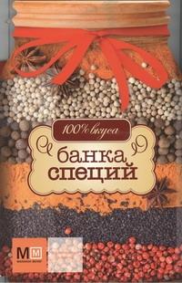 - Банка специй обложка книги